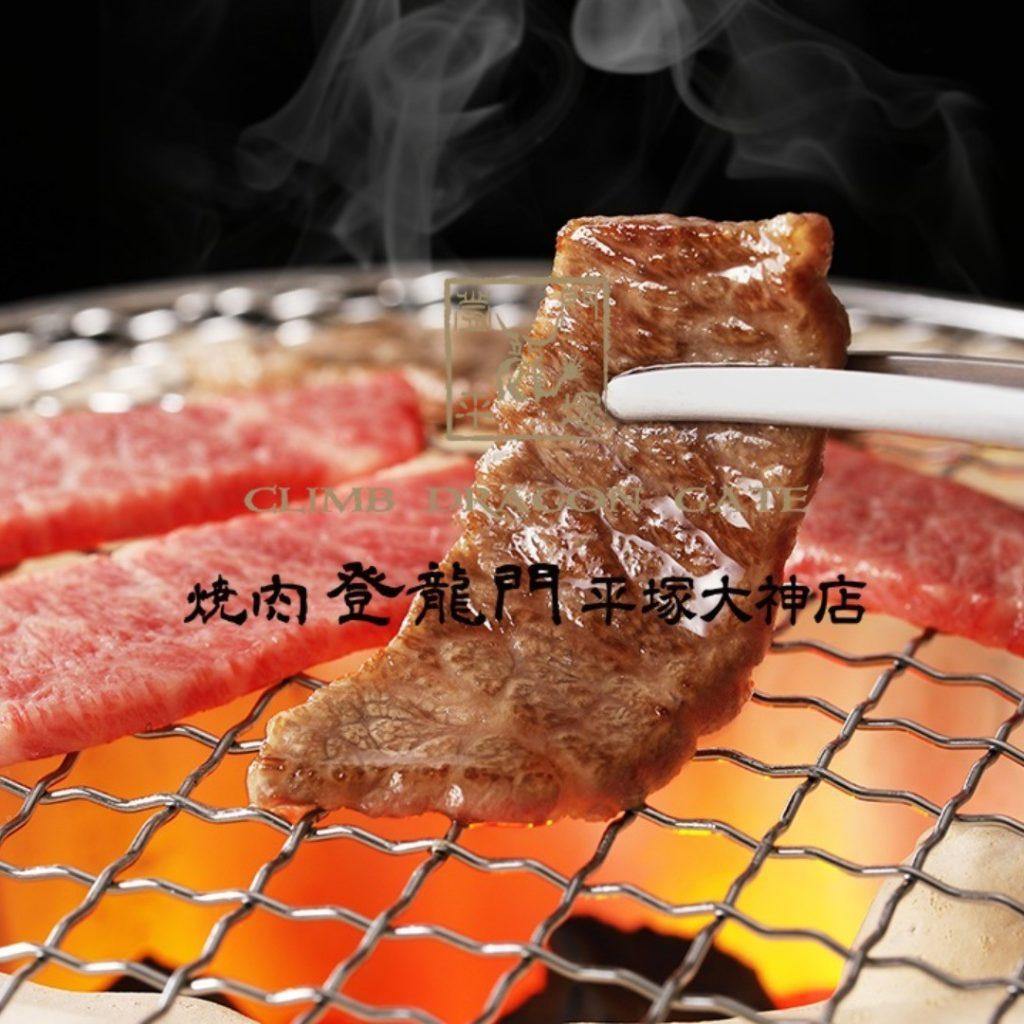 焼肉 登龍門 平塚大神店では飛騨牛・黒毛和牛など上質で絶品なお肉を提供しております。
